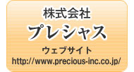 新宿駅徒歩6分、株式会社プレシャスのウェブサイト