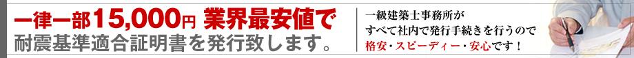 一級建築士が18000円から耐震基準適合証明書を発行致します。