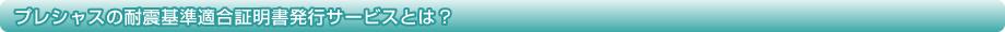 プレシャスの耐震基準証明書発行サービスの三大特長